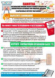 pamyatka_page-0001.jpg