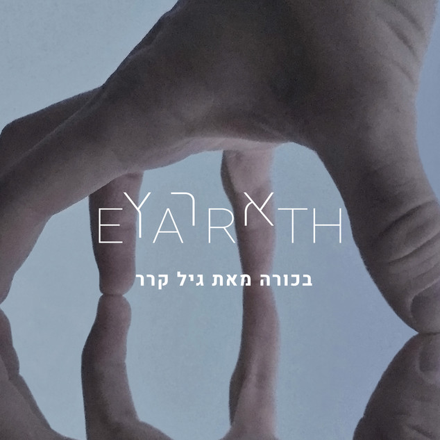 Aretz_Earth_final_3 (1).jpg