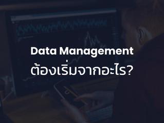 Data Management ต้องเริ่มจากอะไร?