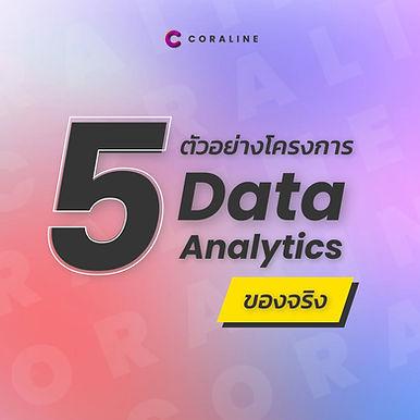 5 ตัวอย่างโครงการ Data Analytics ของจริง!