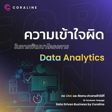 ความเข้าใจผิด ในการพัฒนาโครงการ Data Analytics