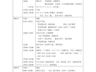 第10回全日本アドベンチスト障がい者大会