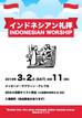 インドネシアン礼拝