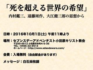 秋の教会招待日