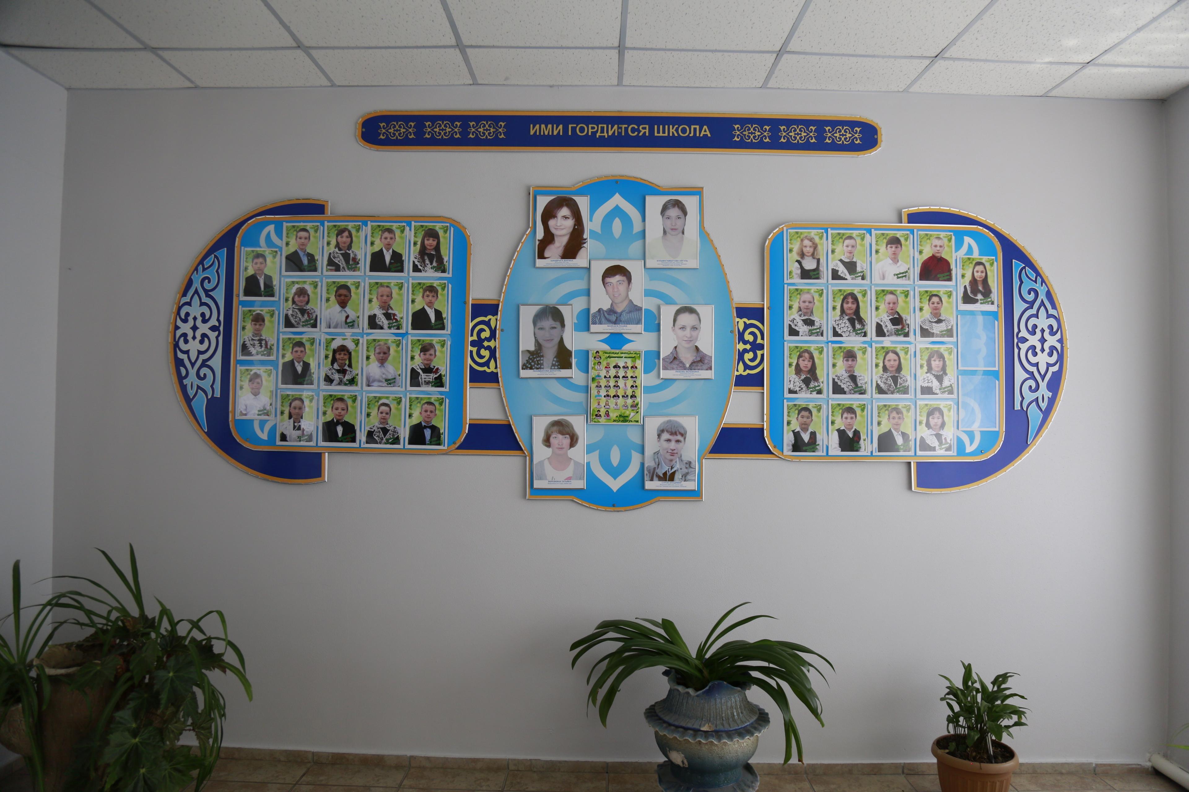 Гордость школы