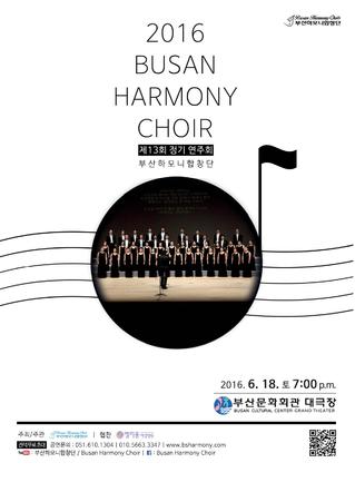 제13회 정기연주회