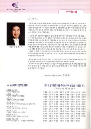 제2회 정기 연주회