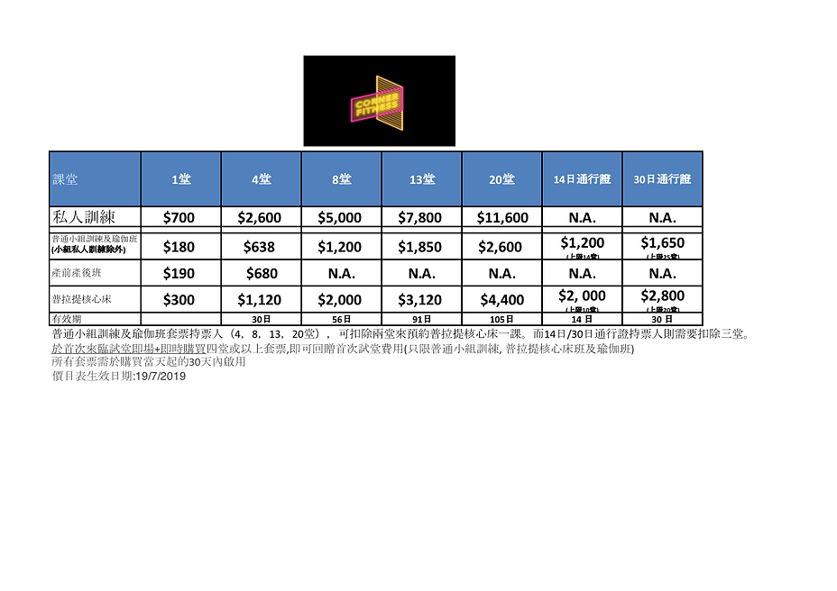 2019 price list july CHI.png