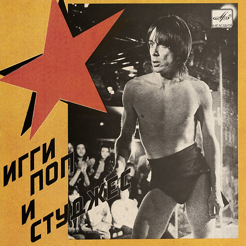 "IGGY POP & THE STOOGES - RUSSIA MELODIA 7"" (COLOURED VINYL)"