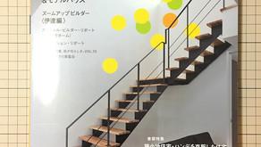 住まいの提案、北海道掲載のお知らせ。