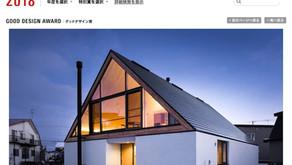 未来のまちへ贈る家が2018グッドデザイン賞を受賞しました。