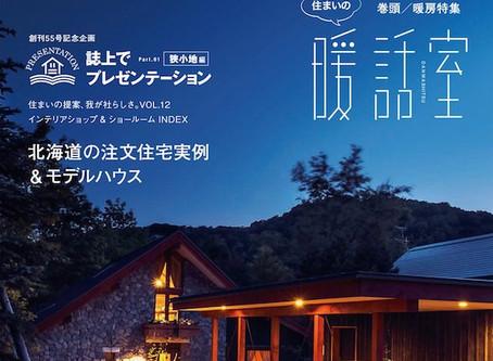 「住まいの提案、北海道。」