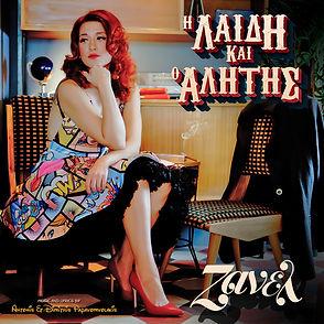 Ζανέλ-Η-Λαίδη-Και-ο-Αλήτης-Cover.jpg