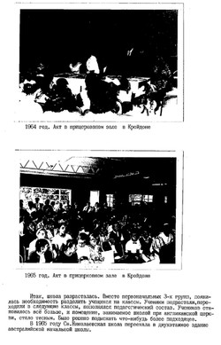 school history 10