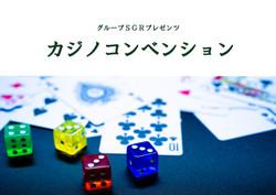カジノコン表紙