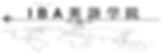 IBA英語学院 千葉県東金市 英語 英会話 英検 数検 漢検 TOEIC TOEFL 留学