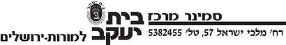 סמינר החדש - לוגו.JPG