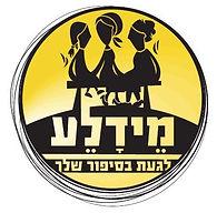 מידלע - לוגו.JPG