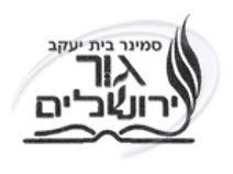סמינר גור - לוגו.JPG