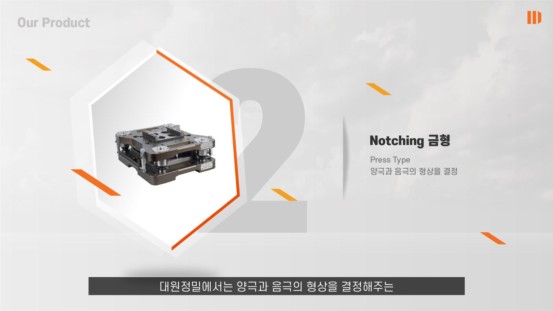 대원정밀 홍보영상 스타일프레임 07