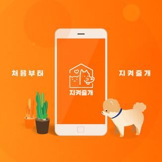 Bonum 지켜줄개 App Promotion