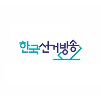 한국선거방송