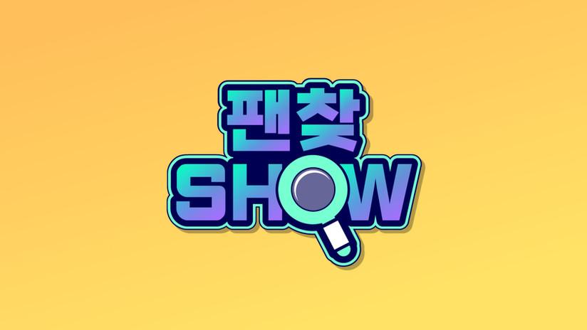 팬찾쇼 타이틀 6