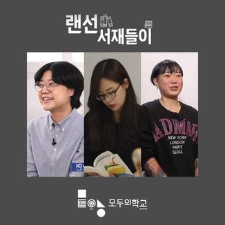 서울시평생교육진흥원 모두의 학교