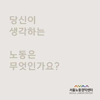 서울노동권익센터 온라인 콘텐츠 제작
