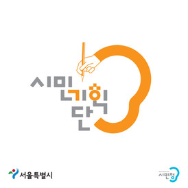 P 시민청 시민기획단 활동영상