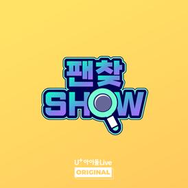 U+아이돌Live 팬찾쇼