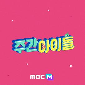 주간아이돌 타이틀 패키지