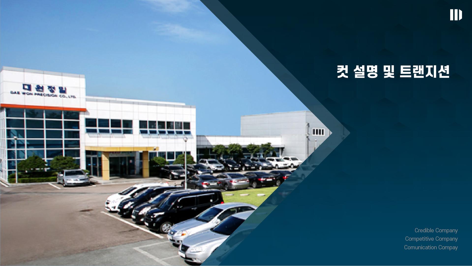 대원정밀 홍보영상 스타일프레임 06