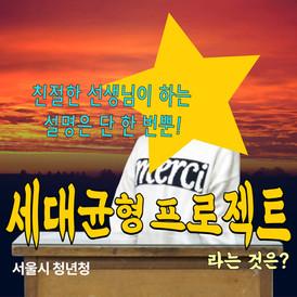 서울시 세대균형프로젝트 영상