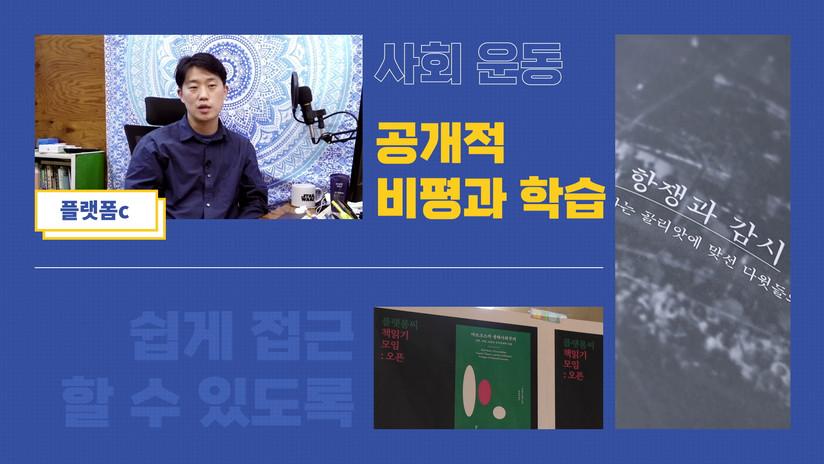 2020 청년허브 입주단체 인터뷰03