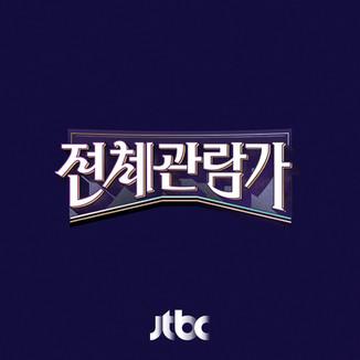 JTBC 전체관람가 그래픽패키지