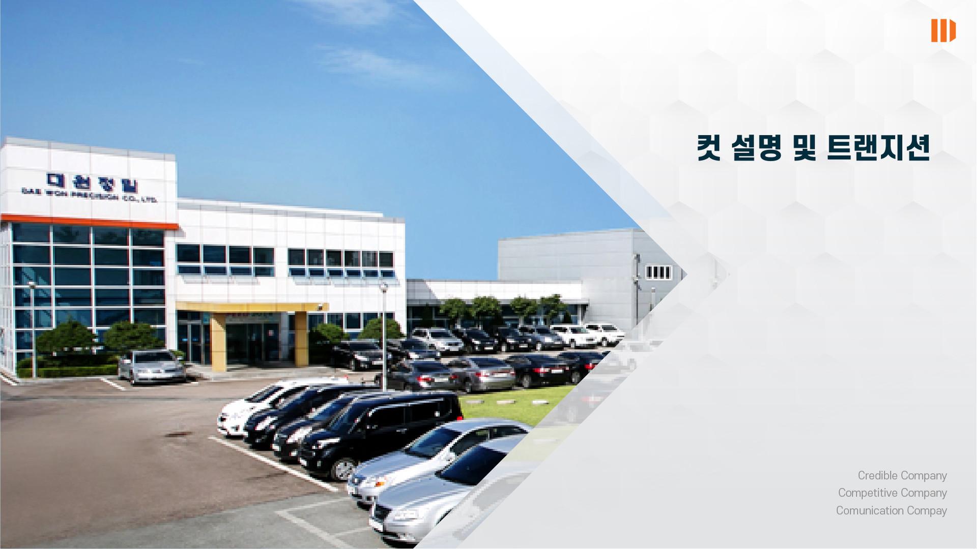 대원정밀 홍보영상 스타일프레임 05