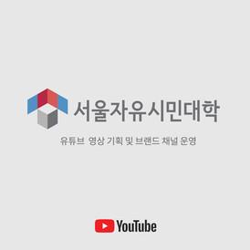 서울자유시민대학 유튜브채널운영