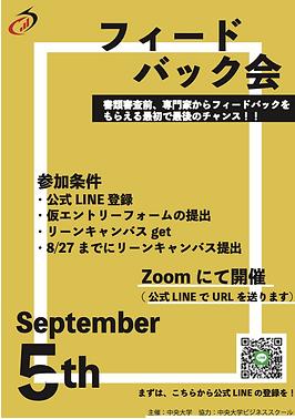 スクリーンショット 2020-09-01 15.05.23.png