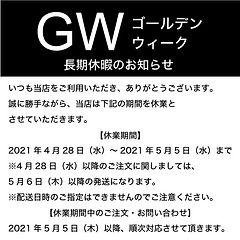 GWのお知らせ.jpg