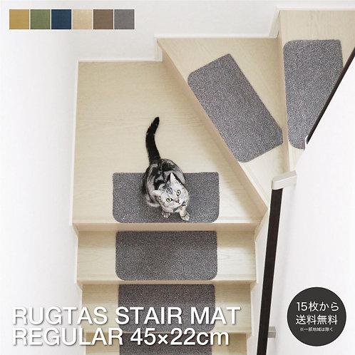 Rugtasu階段マット レギュラー