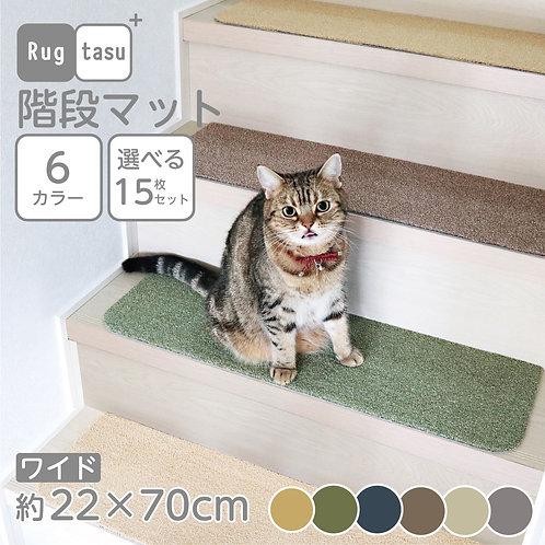 【ご注文は15枚以上から】Rugtasu階段マットワイド