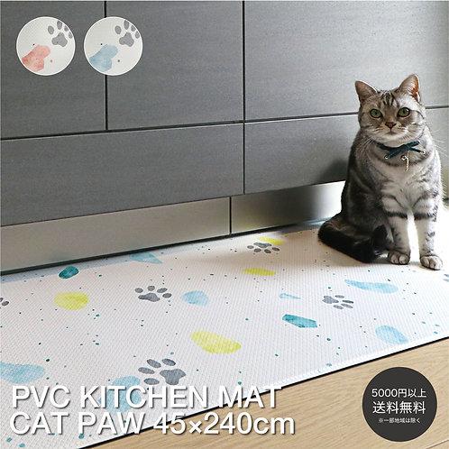 PVC キッチンマット 45×240cm