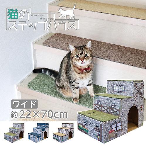 【ご注文は15枚以上から】猫のステップハウス Rugtasu階段マット ワイド