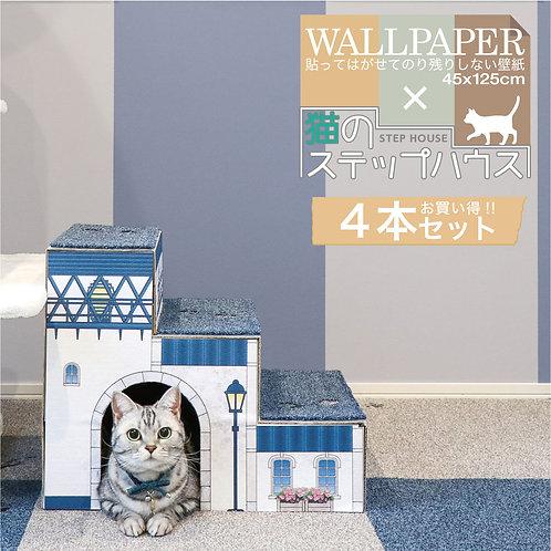 【4本セット】ウォールペーパー+猫のステップハウス