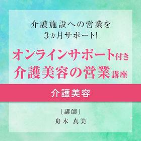 舟木様_オンラインサポ付き-100.jpg
