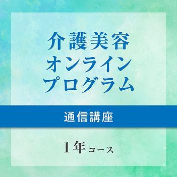 1年コース-100.jpg