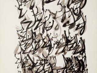 Brion Gysin: Unseen Collaborator