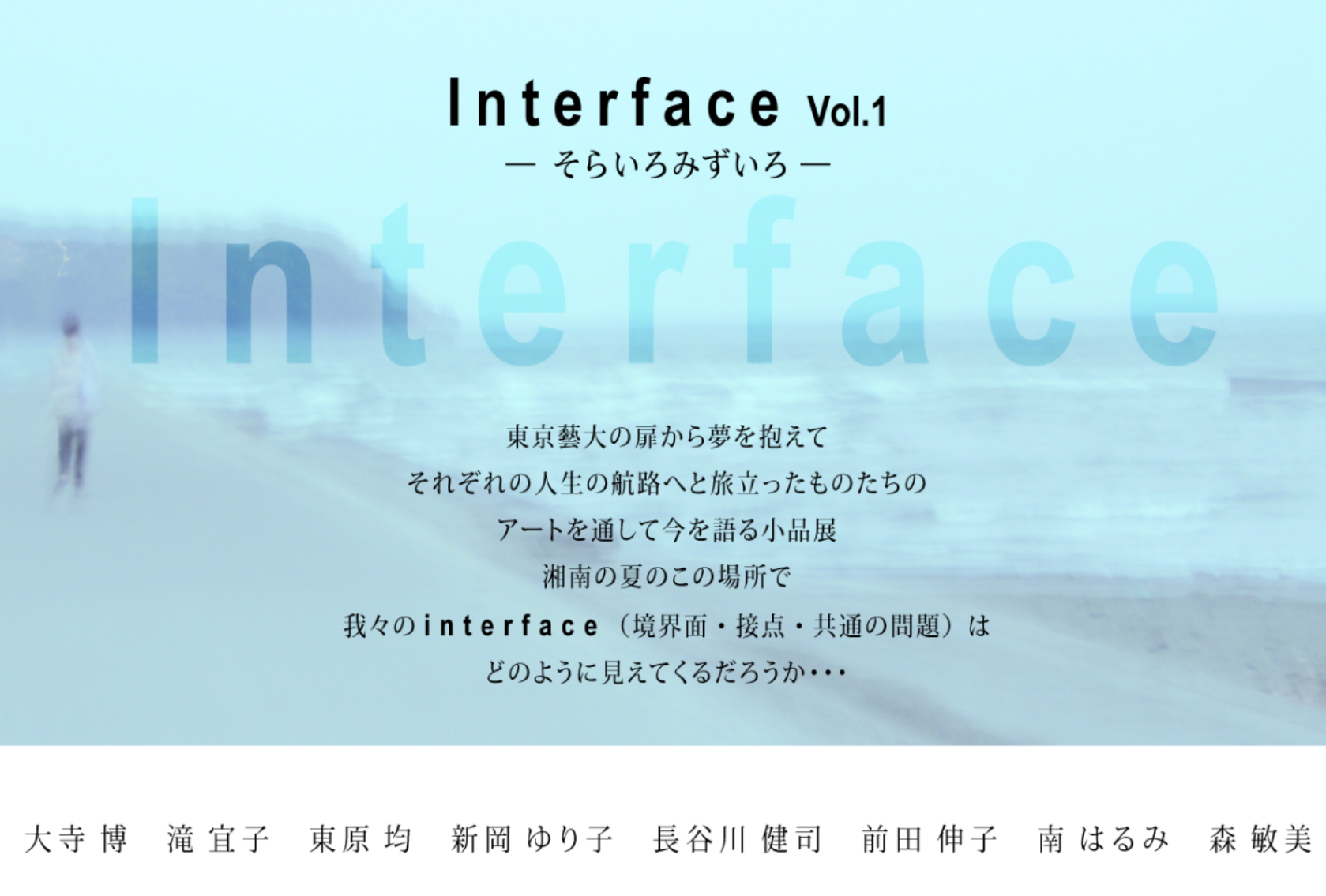 Interface展Vol.1