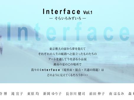 Interface展開催します。7月中